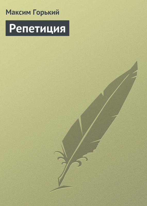 Максим Горький Репетиция