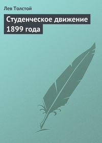 Толстой, Лев  - Студенческое движение 1899 года