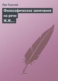 Толстой, Лев  - Философические замечания на речи Ж.Ж. Руссо