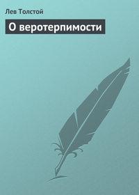 - О веротерпимости