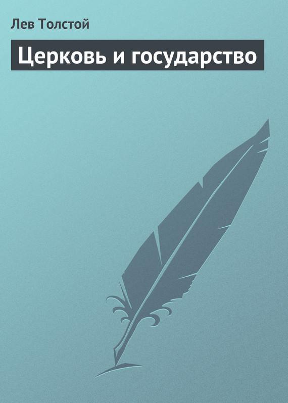 Обложка книги Церковь и государство, автор Толстой, Лев