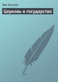 Толстой, Лев  - Церковь и государство