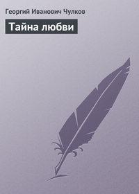 Чулков, Георгий  - Тайна любви