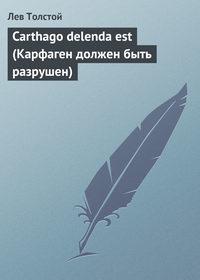 Толстой, Лев  - Carthago delenda est (Карфаген должен быть разрушен)