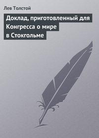 Толстой, Лев  - Доклад, приготовленный для Конгресса о мире в Стокгольме