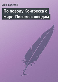 Толстой, Лев  - По поводу Конгресса о мире. Письмо к шведам