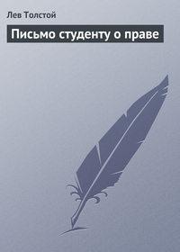 Толстой, Лев  - Письмо студенту о праве