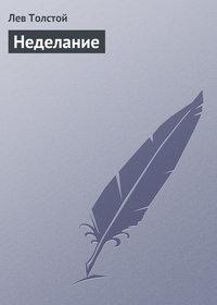 Толстой, Лев  - Неделание