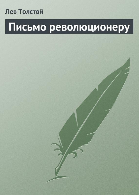 захватывающий сюжет в книге Лев Николаевич Толстой