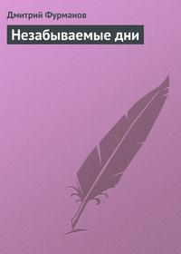 Фурманов, Дмитрий  - Незабываемые дни