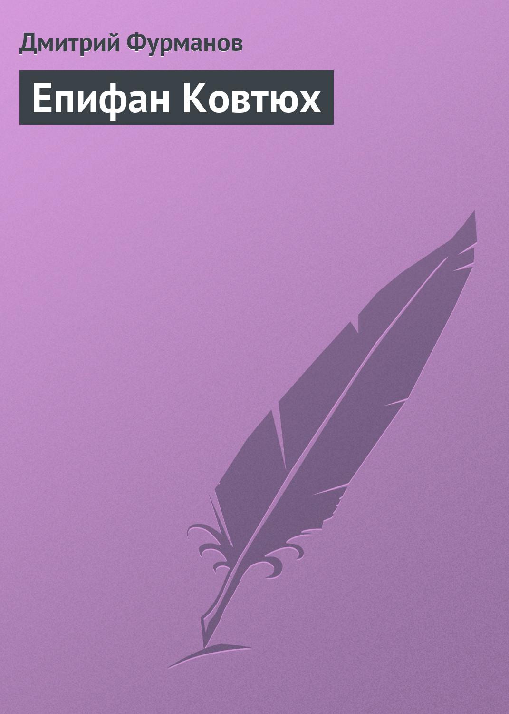 яркий рассказ в книге Дмитрий Фурманов