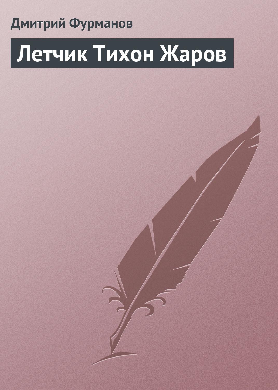 Летчик Тихон Жаров происходит взволнованно и трагически