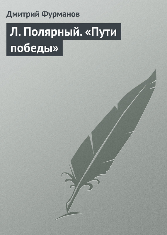 Л. Полярный. Пути победы