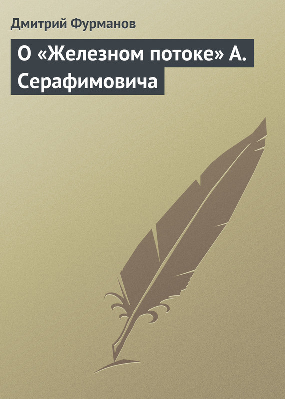 О Железном потоке А. Серафимовича