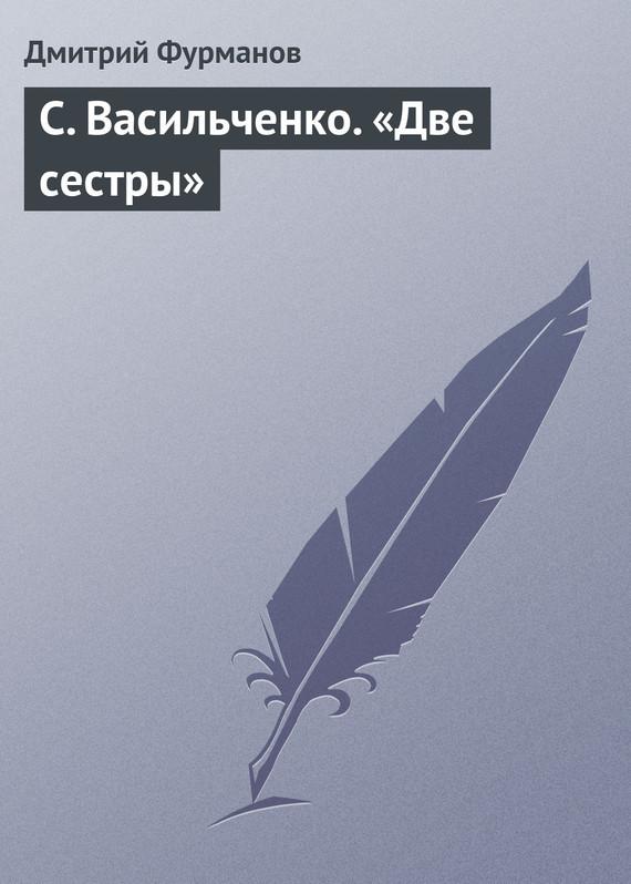 С. Васильченко. Две сестры