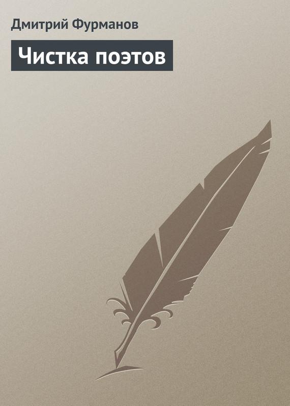 скачать книгу Дмитрий Фурманов бесплатный файл