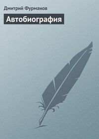 Фурманов, Дмитрий  - Автобиография