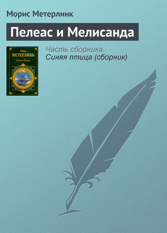 Пелеас и Мелисанда