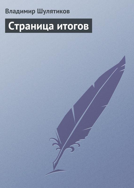 захватывающий сюжет в книге Владимир Михайлович Шулятиков