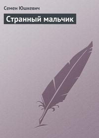 Юшкевич, Семен  - Странный мальчик
