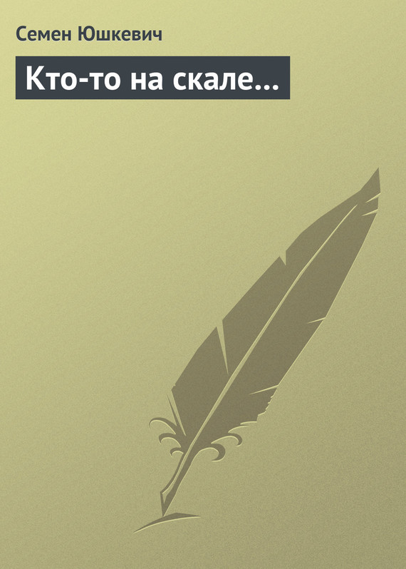 Скачать Кто-то на скале бесплатно Семен Юшкевич
