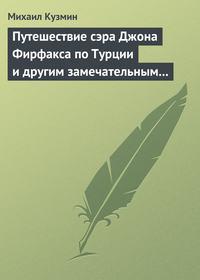 Кузмин, Михаил  - Путешествие сэра Джона Фирфакса по Турции и другим замечательным странам