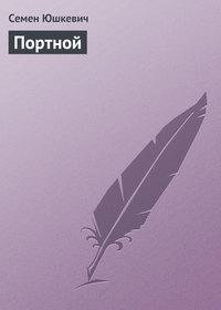Юшкевич, Семен  - Портной