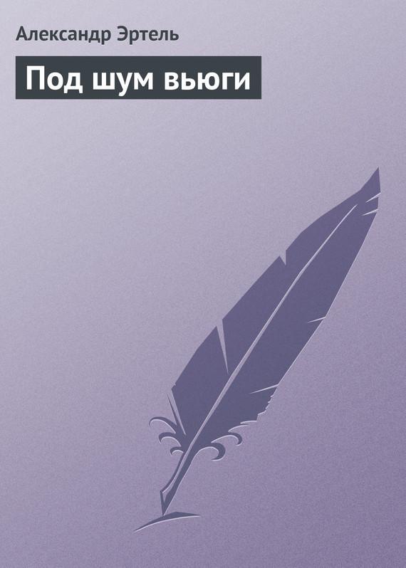 Книга притягивает взоры 07/96/25/07962567.bin.dir/07962567.cover.jpg обложка