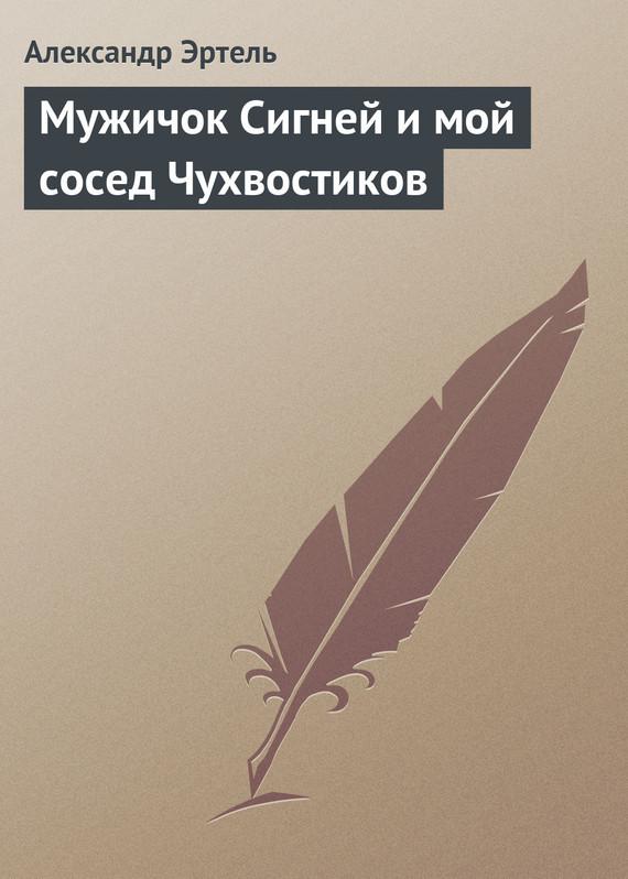 доступная книга Александр Эртель легко скачать