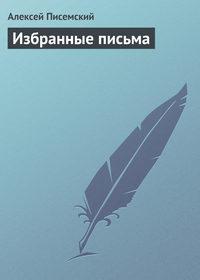 Писемский, Алексей  - Избранные письма