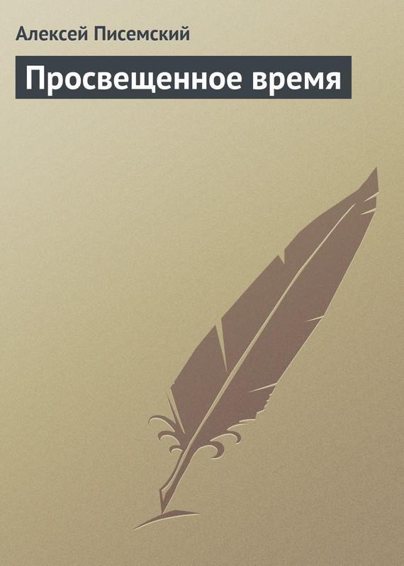 Алексей Феофилактович Писемский Просвещенное время жилет софья holty жилет софья