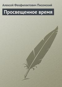 Писемский, Алексей  - Просвещенное время