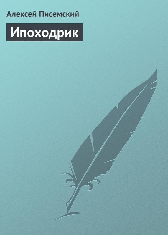яркий рассказ в книге Алексей Феофилактович Писемский
