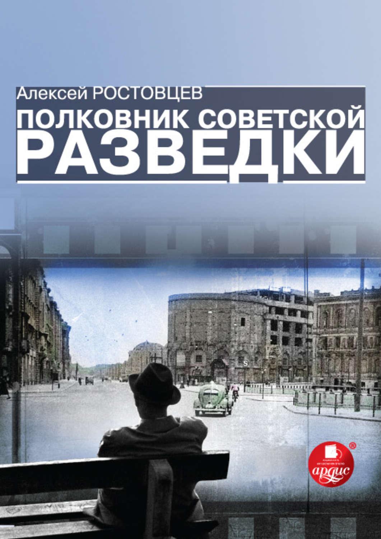 Полковник советской разведки – Алексей Ростовцев 4607031764992  - купить со скидкой