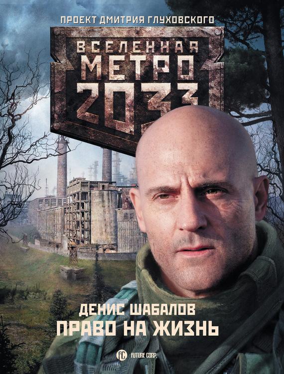 Денис Шабалов Право на жизнь метро 2033 право на жизнь