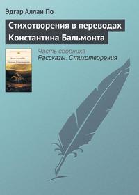 - Стихотворения в переводах Константина Бальмонта