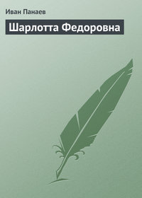 Панаев, Иван  - Шарлотта Федоровна