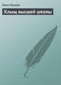 Панаев, Иван  - Хлыщ высшей школы