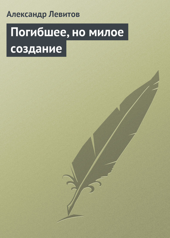 Александр Левитов Погибшее, но милое создание сапоги резиновые дюна р 37 цвет т синий
