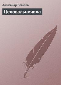 Левитов, Александр  - Целовальничиха