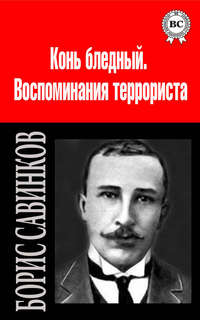 Савинков, Борис  - Сочинения