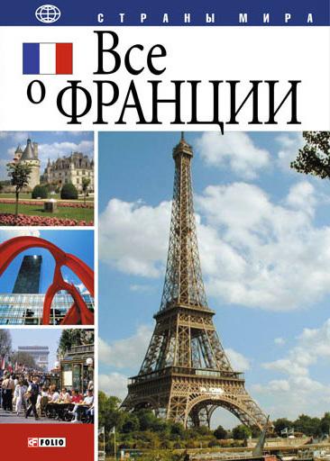 Все о Франции развивается взволнованно и трагически
