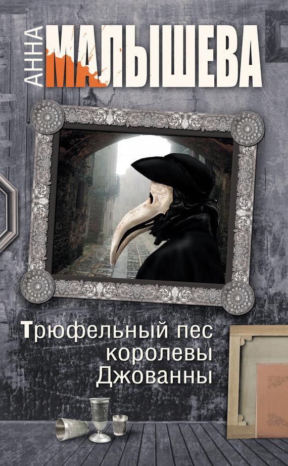 Трюфельный пес королевы Джованны - Анна Малышева