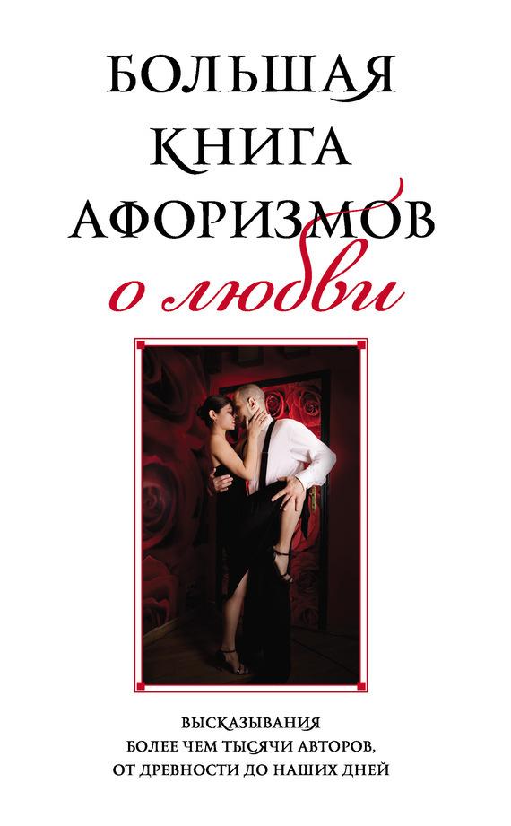 Отсутствует Большая книга афоризмов о любви