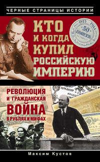 Кустов, Максим  - Кто и когда купил Российскую империю
