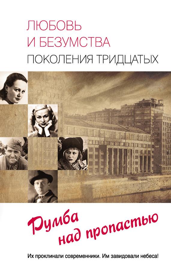 Любовь и безумства поколения 30-х. Румба над пропастью - Е. В. Прокофьева