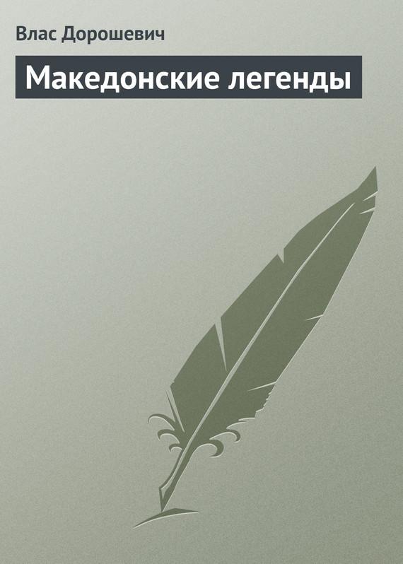 Македонские легенды происходит взволнованно и трагически