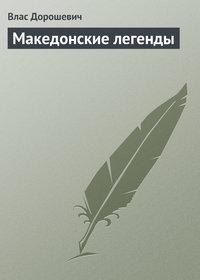 Дорошевич, Влас  - Македонские легенды