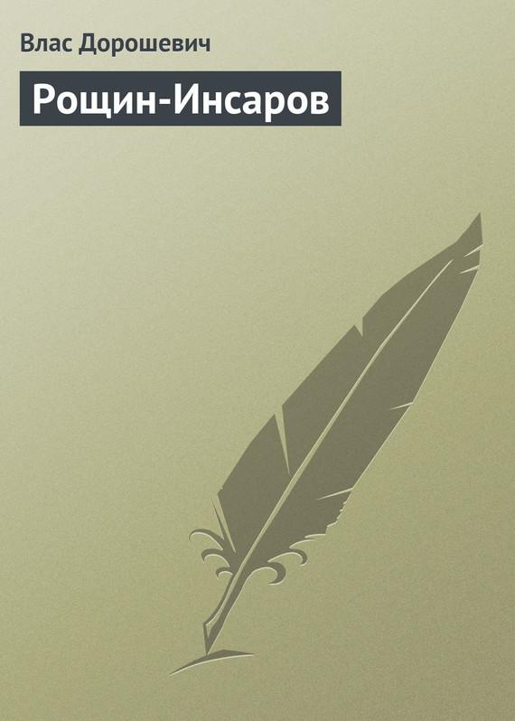 Обложка книги Рощин-Инсаров, автор Дорошевич, Влас