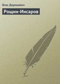 Дорошевич, Влас  - Рощин-Инсаров